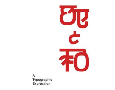 「印と和」−A Typographic Expression
