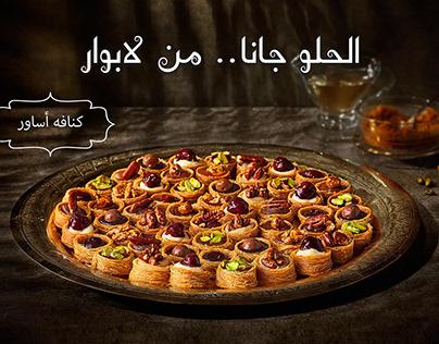 La Poire Ramadan Campaign