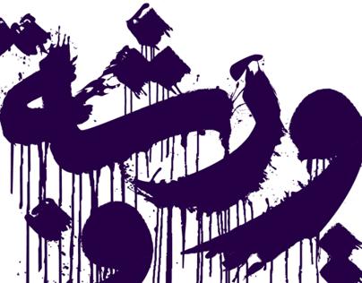 Arabic Lettering Workshop 2 - Horror -