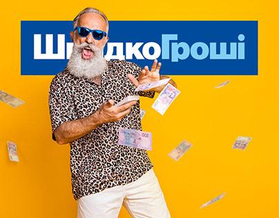 Швидко Гроші   концепт главной и баннер для facebook