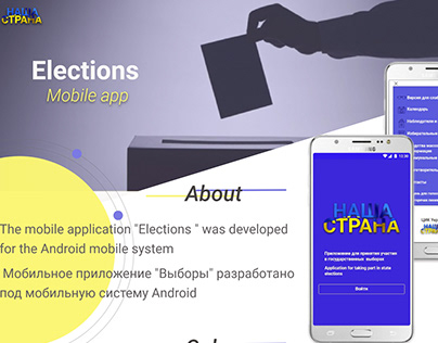 "Mobile application ""Elections"""