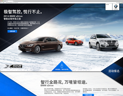 BMW xDrive Chinese Website