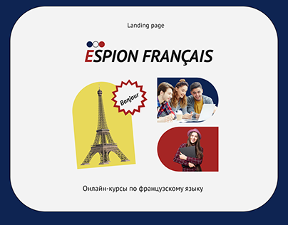 Landing page для онлайн-курсов по французскому языку