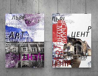 Grunge pastiche posters for Lviv Municipal Art Centre
