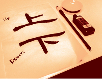 Chinese Hand Lettering