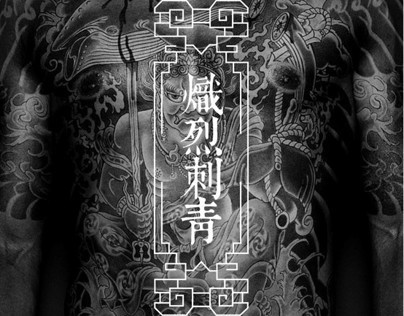 Blazing Tattoo.「熾烈刺青」