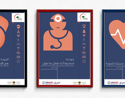 The Excellence Principles in Iraqi Ministry of Health