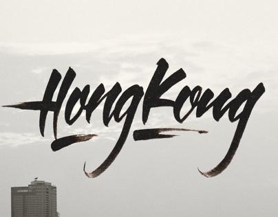 Hong Kong my old friend!