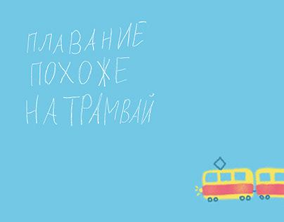 """Ребрендинг инклюзивного проекта """"Особый спорт"""""""