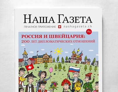 Nasha Gazeta Magazine №4