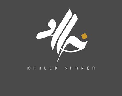 Khaled Shaker - الفنان خالد شاكر