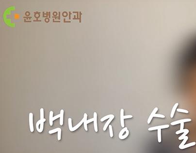 윤호병원안과 백내장 후기 편집 영상 정리