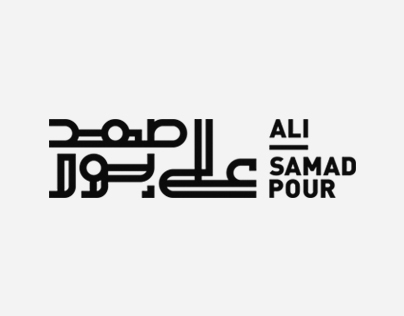 "Ali Samadpour ""Musician & Composer"""