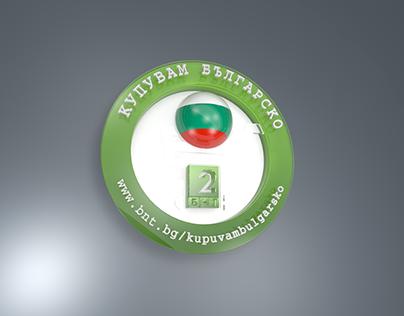 """3D animated logo, Кампания """"Купувам българско"""" на БНТ 2"""
