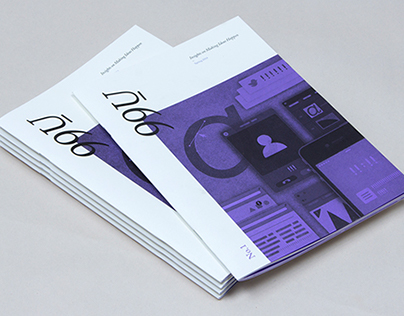 99U Quarterly Magazine :: Issue No.1