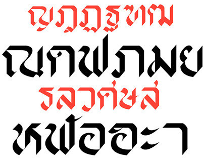 Thai Typeface Concentration