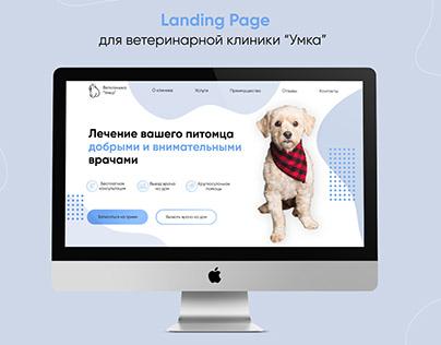Лендинг для ветеринарной клиники Умка