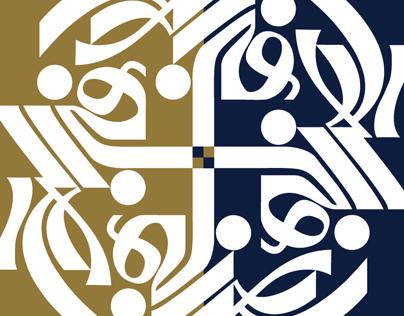 Nasirzadeh - logo
