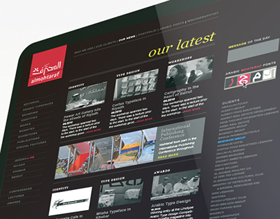 AlMohtaraf Website