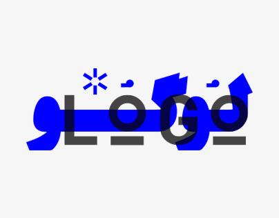 Various Logos & Logotypes