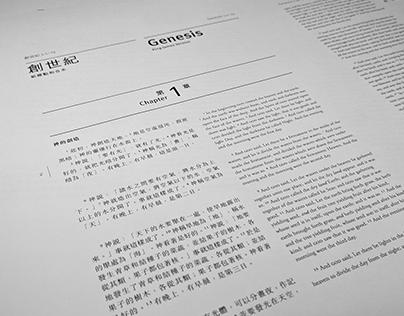 Bilingual Typesetting Practice – The Book of Genesis
