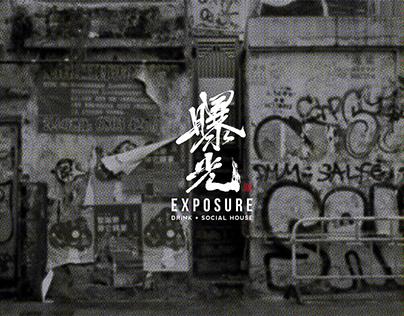 EXPOSURE DRINK + SOCIAL HOUSE