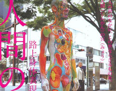 Performance「JINKAN NO MYOU」