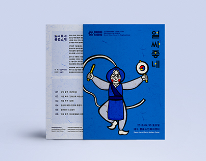 Editorial - Korean Music Concert Leaflet