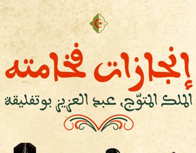 إنجازات فخامته عبد العزيز بوتفليقة