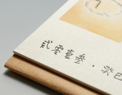 蘇旺伸2013年曆