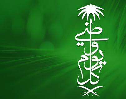 Saudia (Saudi National Day Celebration)
