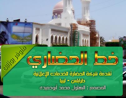 ALhadari Font | خط الحضاري