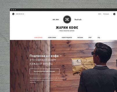 """""""Жарим Кофе"""" Website"""