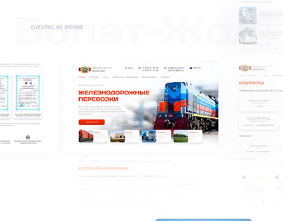 ЖД Перевозки / Railway transportation / Multi-page