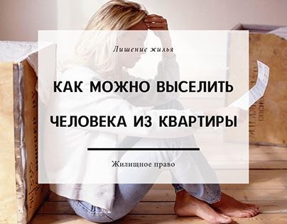 Текст для ДомДомофф.ру