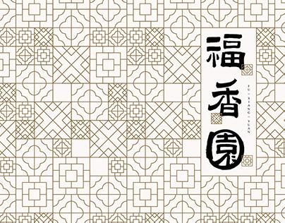 福香園 Fu Xiang Yuan