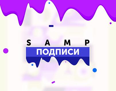 SAMP подписи