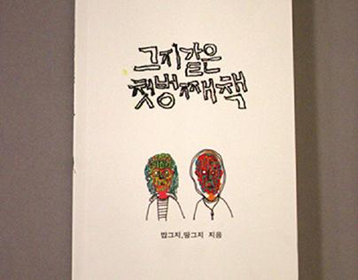 그지같은 첫벙째책[BOOK PROJECT by. In Young Kim & Solmon lim]