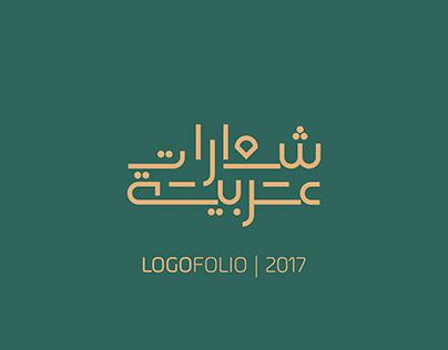 Logofolio Arab | 2017