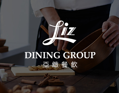 亞緻餐飲集團品牌重建 | Liz Dining Group Re-Branding
