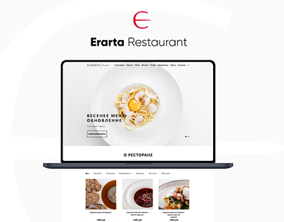 Erarta restaurant website