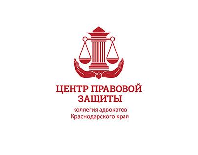 Айдентика - Коллегия адвокатов - ЦПР