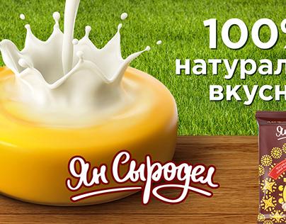 Ян Сыродел 100% натурально вкусно