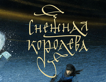 The Snow Queen. Book