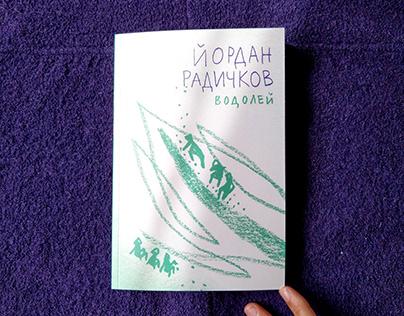 Йордан Радичков/ Водолей / Illustrated Book
