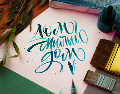 Calligraphy by Ruling pen and brushpen