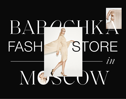 Babochka — Fashion Store Web-Site Redesign