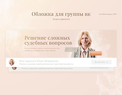 Design обложки. Оформление группы ВКонтакте