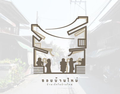SOI BAAN MAI - Community logo