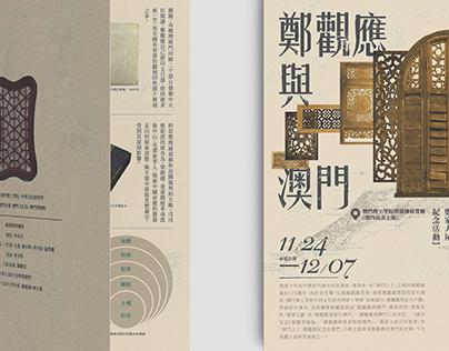 Cheng Kuan-Ying & Macau
